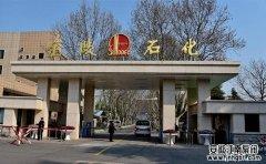 南京金陵石化公司