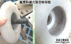 问:氟塑料磁力泵可以空转吗?磁力泵空转会怎么样