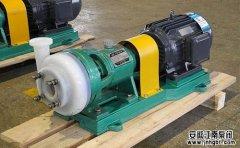 ☑️耐腐蚀化工磁力泵故障及解决办法❗️