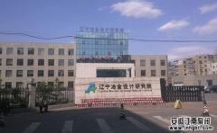辽宁冶金设计研究院有限公司案例