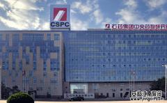 石药控股集团有限公司案例