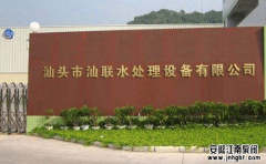 汕头市汕联水处理设备有限公司案例