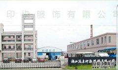 浙江冠东印染服饰有限公司,酸碱水泵,案例