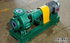 衬氟离心泵长期运作过程中常见问题