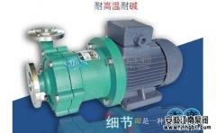 了解不锈钢磁力泵常见故障及解决方案
