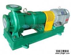 如何经济有效控制耐腐蚀离心泵的流量?