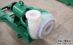 问:氟塑料合金离心泵小流量的选什么型?