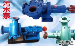 污水泵常见五大故障如何解决?这里有具体方案