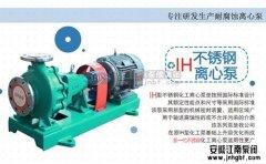 卧式不锈钢泵的检修及使用方法