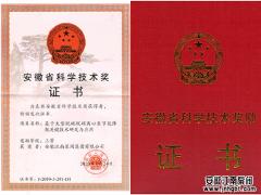 江南泵阀获2019年度安徽省科学技术进步奖三等奖
