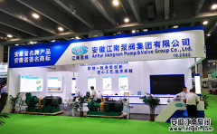 江南泵阀受邀参加第六届中国环博会广州展!