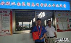 县工会党组书记李文胜为全国五一劳动奖章获得者邱军强颁奖
