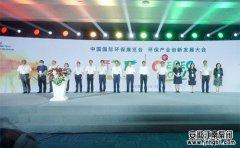 第十九届中国国际环保展及2021环保产业创新发展大会在京隆重开幕!