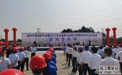 江南泵阀集团参加安徽省第七批重大项目集中开工动员会