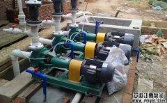 (UHMWPE)耐腐耐磨泵选型注意事项!