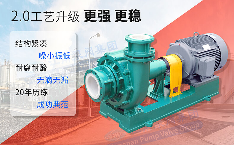 FMB耐腐耐磨砂浆泵