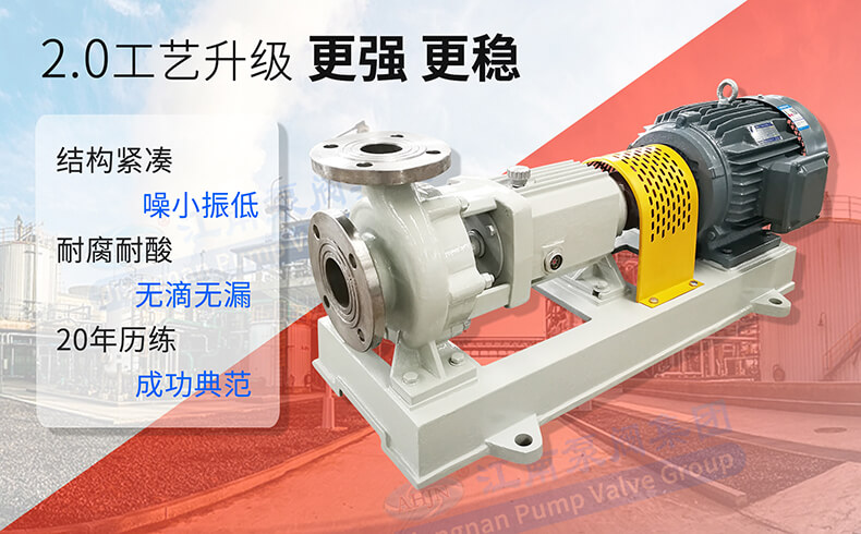 JIH-HX不锈钢耐腐蚀离心泵