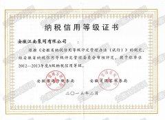 化工泵厂家A级纳税信用证书