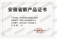 SZF耐强腐高吸程自吸泵产品证书