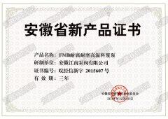 安徽省FMB砂浆泵新产品证书