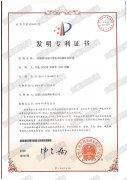 耐腐蚀泵集装机械密封专利