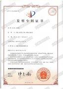 耐腐蚀自吸泵发明专利证书