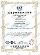 水泵厂家ISO9001质量管理认证
