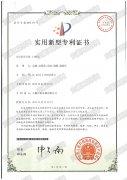 化工自吸泵实用新型专利证书