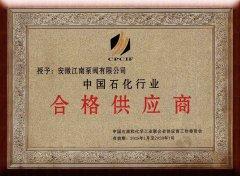 中国石油行业合格供应商