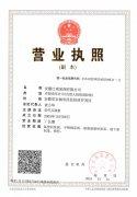安徽江南泵阀营业执照