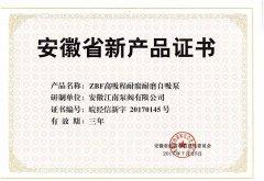 ZBF高吸程耐腐耐磨自吸泵产品证书
