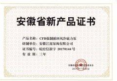 CFB强制循环风冷磁力泵产品证书