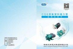 【江南】CQB型氟塑料磁力泵说明书