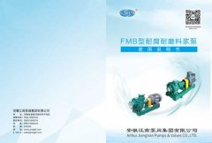 【江南】FMB型耐腐耐磨料浆泵说明书