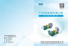 【江南】FSB型氟塑料离心泵说明书