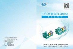 【江南】FZB型氟塑料自吸泵说明书