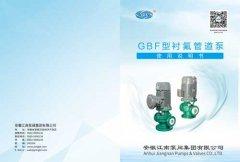 【江南】GBF型衬氟管道泵说明书
