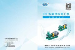 【江南】IHF型氟塑料离心泵说明书