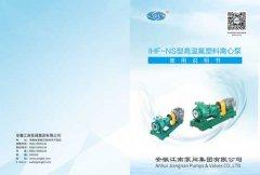 【江南】IHF-NS型高温氟塑料离心泵说明书