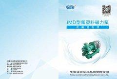 【江南】IMD型氟塑料磁力泵说明书