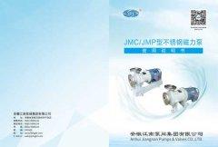 【江南】JMP型不锈钢离心泵说明书