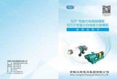 【江南】SZCF型强力自吸磁力抽桶泵说明书