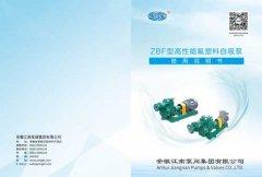 【江南】ZBF型高性能氟塑料自吸泵说明书