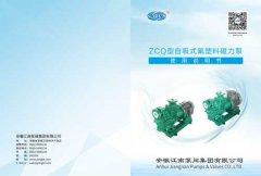 【江南】ZCQ型自吸式氟塑料磁力泵说明书